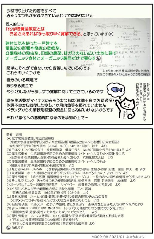 化学物質過敏症検査と診断M009-08引用・参考