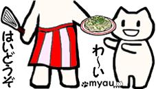 みゃうまつもは穏やかに暮らしたい トマトと味噌汁のマリアージュ 食べる 配膳 パスタ