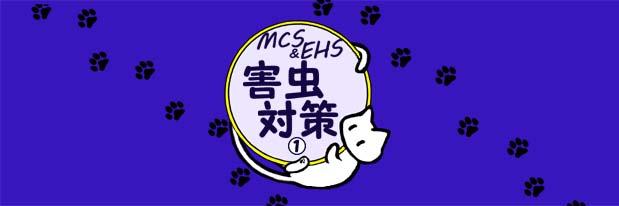 IC009MCS008化学物質過敏症 害虫対策春01