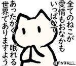 猫の日 祈り