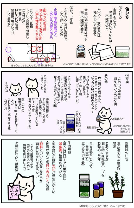 化学物質過敏症M008-05ハーブの害虫忌避剤の作り方と使用方法