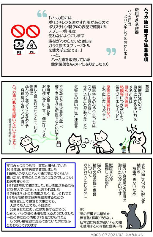 化学物質過敏症M008-07ハッカ油の容器・注意事項・禁忌