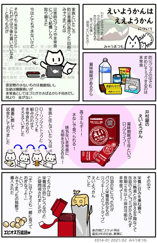 食べ比べ 非常食 えいようかん ミニようかん E014-01
