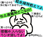 防災における 自助・共助・公助 公助01