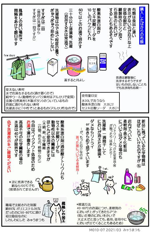 化学物質過敏症ベイクアウトM010-07ベイクアウト方法 布類
