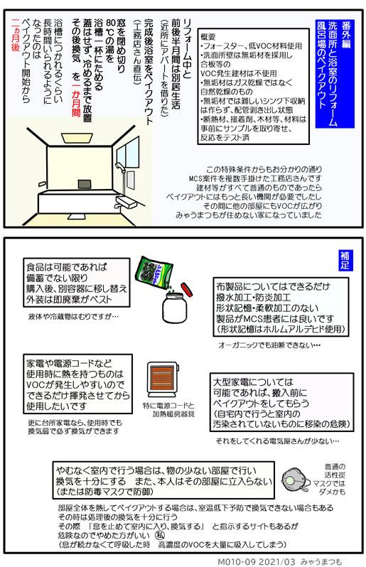 化学物質過敏症ベイクアウトM010-09ベイクアウト方法 浴室