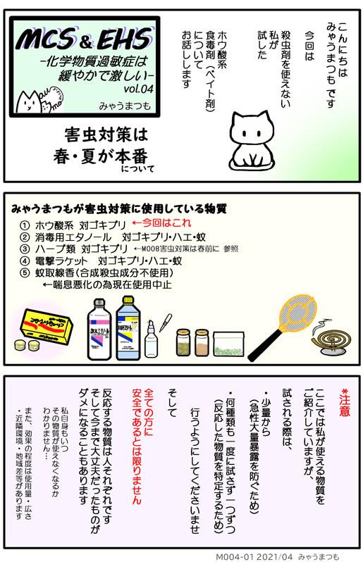 化学物質過敏症M004-01害虫対策は春・夏が本番