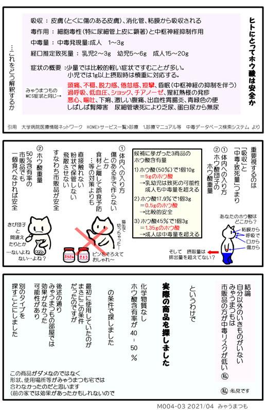 化学物質過敏症M004-03害虫対策は春・夏が本番