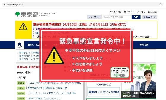 東京都サイトTOP 灯火管制w