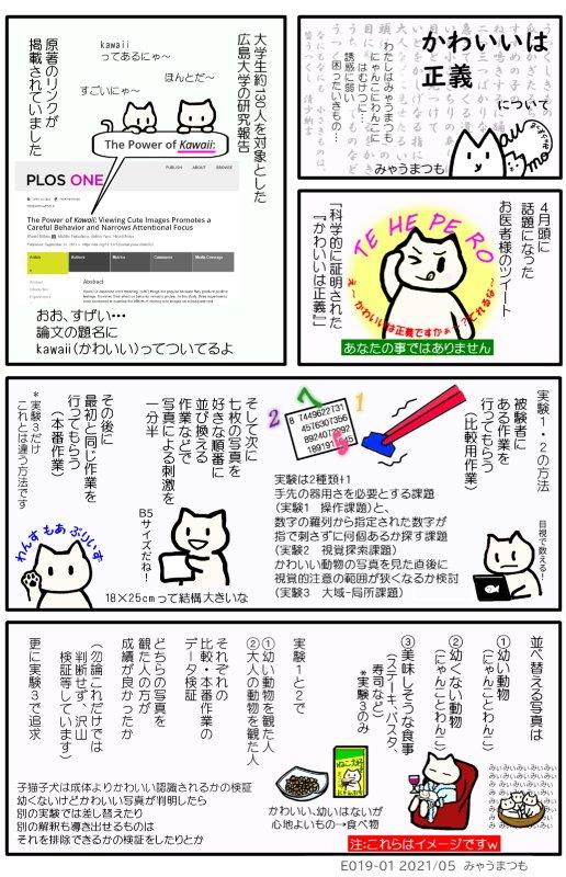 E019-01kawaiiは正義