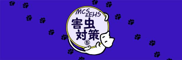 IC015MCS005化学物質過敏症 害虫対策5夏夏