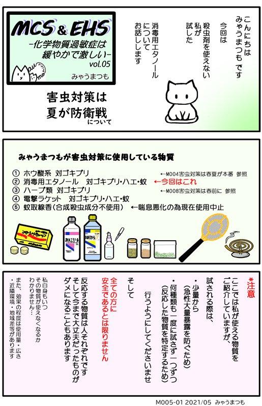 化学物質過敏症M005-01 害虫対策は夏が防衛戦