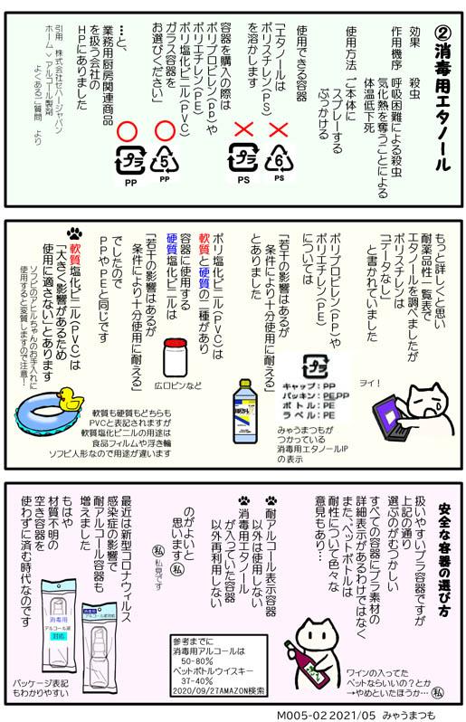 化学物質過敏症M005-02 消毒用エタノールの使い方と安全な容器