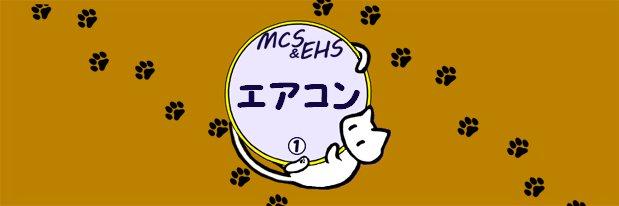 IC016MCS013化学物質過敏症電磁波過敏症 エアコン01