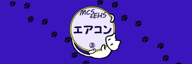 IC018MCS013化学物質過敏症電磁波過敏症 エアコン03