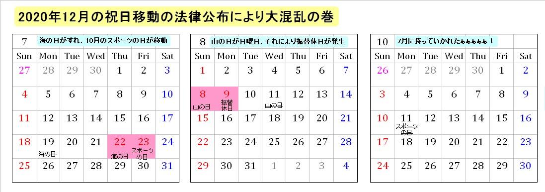 2021年祝日の移動7月、8月、10月