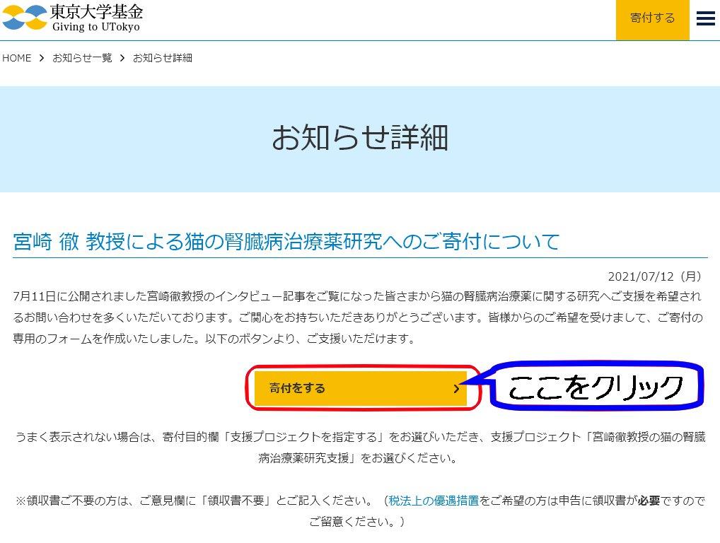 宮崎徹教授による猫の腎臓病治療薬研究への寄付01