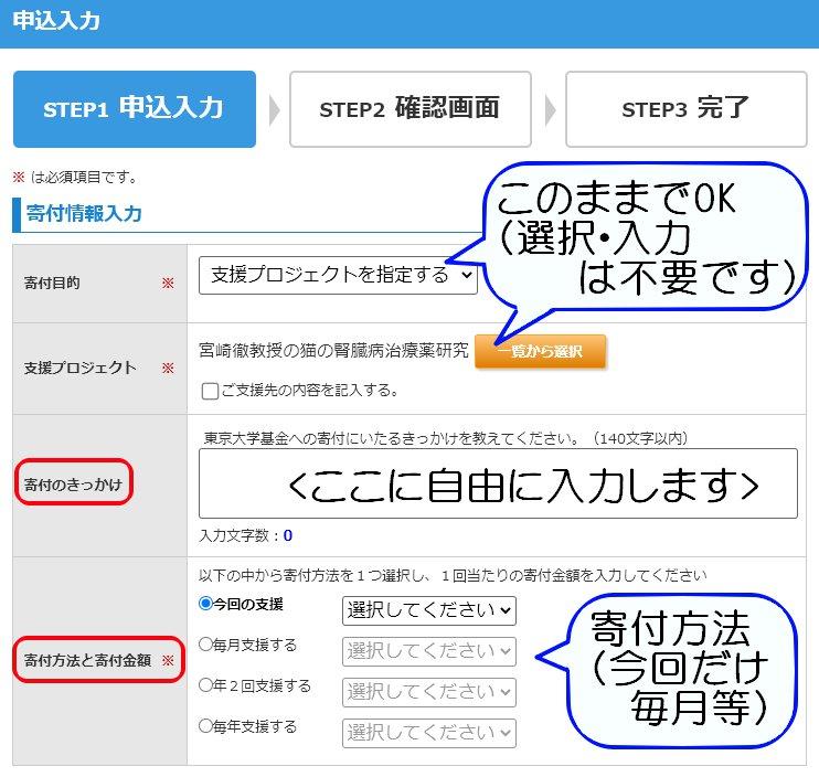 E028宮崎徹教授による猫の腎臓病治療薬研究への寄付02