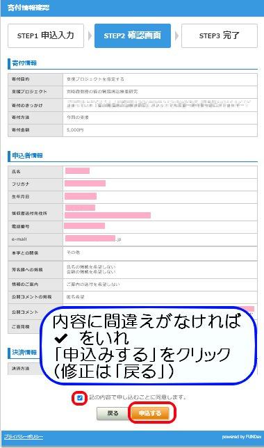 E028宮崎徹教授による猫の腎臓病治療薬研究への寄付09
