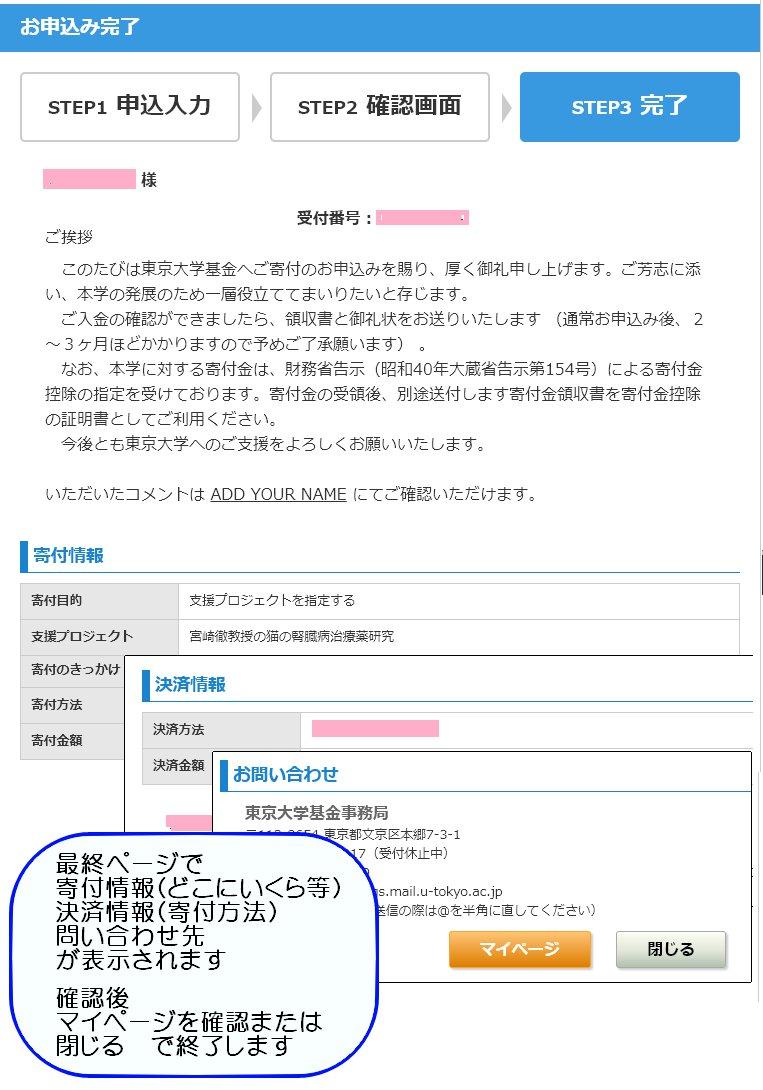 E028宮崎徹教授による猫の腎臓病治療薬研究への寄付10