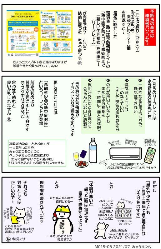 化学物質過敏症脱水症予防と水分補給M015-08