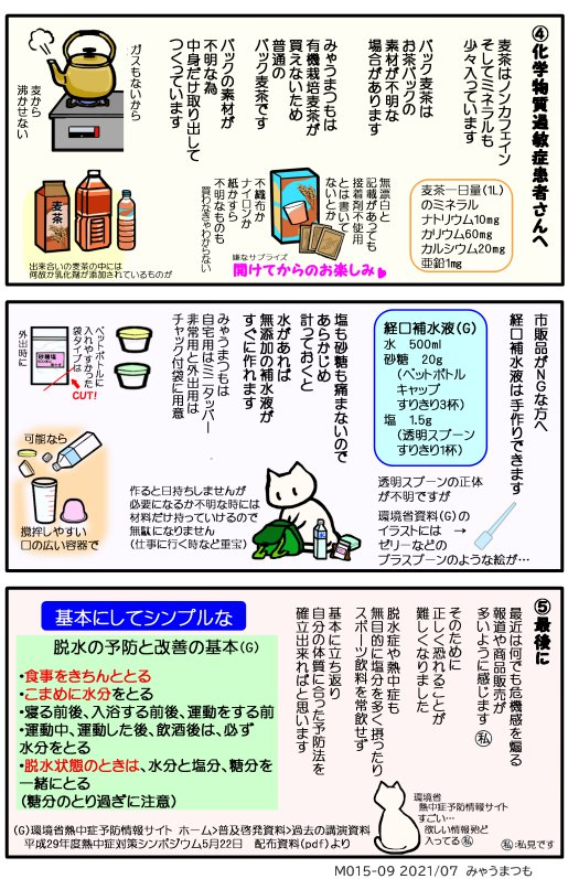 化学物質過敏症脱水症予防と水分補給M015-09