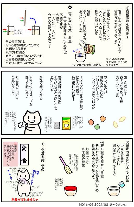 長期保存非常食 アルパインエアM016-06