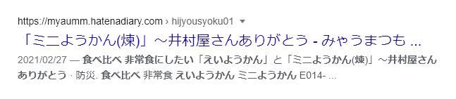 01ようかんgoogle.png