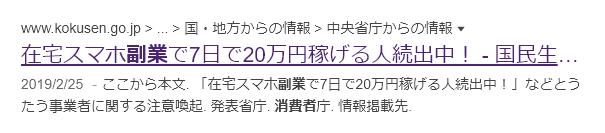 02国民生活センターyahoo.png