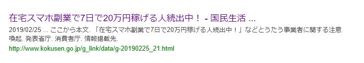 04国民生活センターIExcite.png