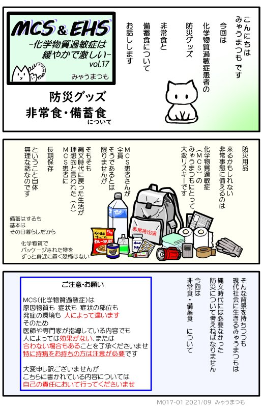 非常食・備蓄食について M017-01