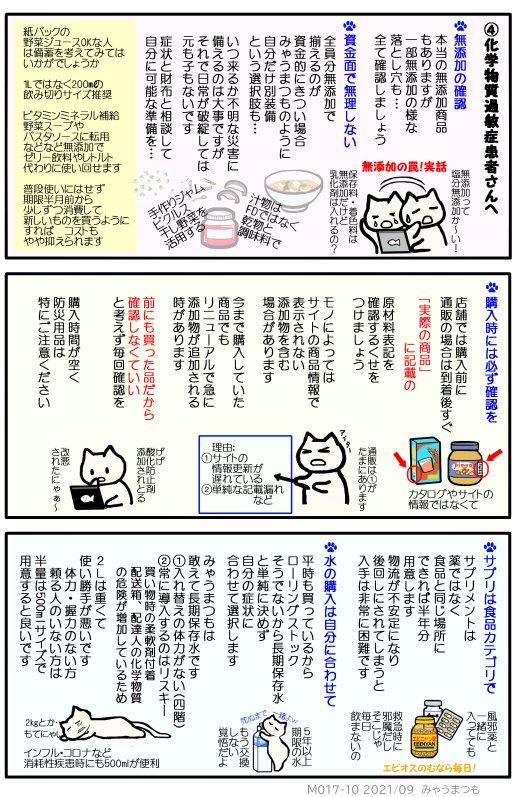 化学物質過敏症と非常食・備蓄食 M017-10