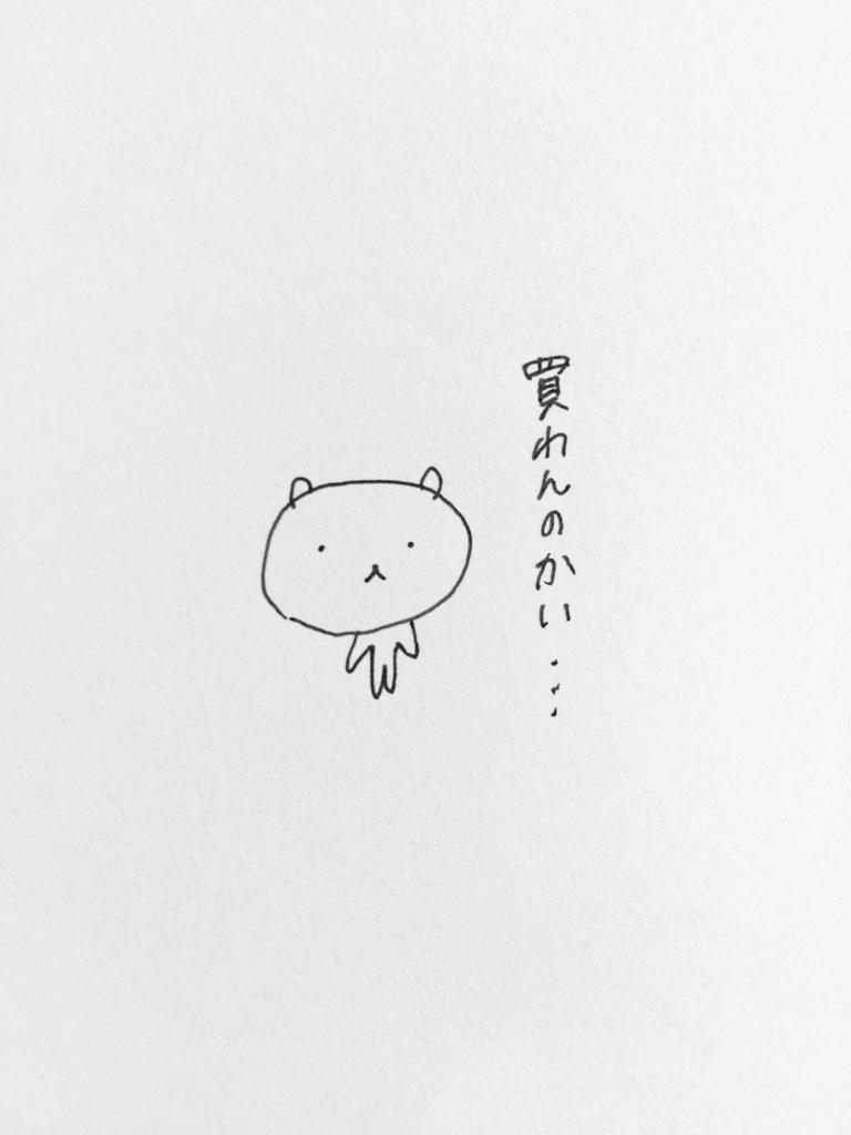 f:id:myboom:20160823115359j:plain