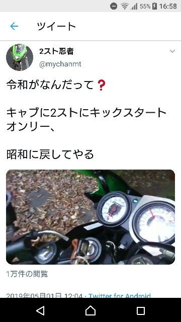 f:id:mychan-ninja:20190502184053j:image