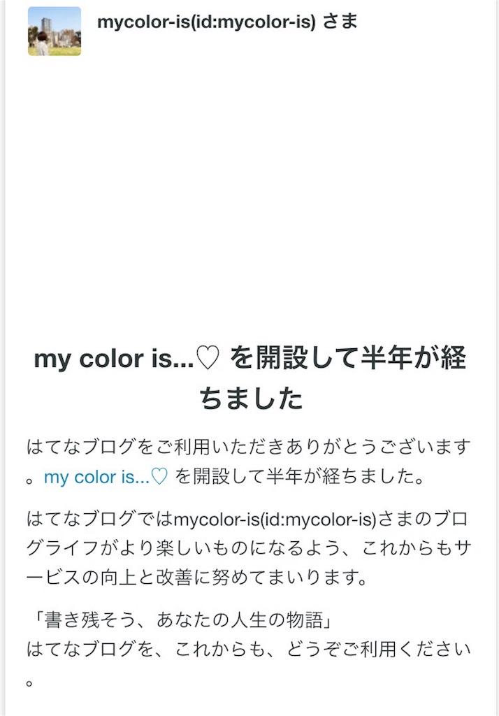f:id:mycolor-is:20160901140217j:image