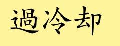 f:id:mydictionary:20140528052835j:image