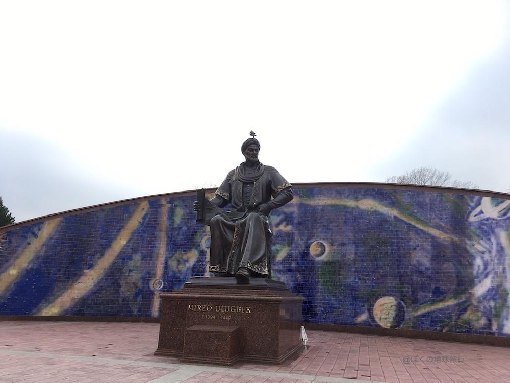 ウズベキスタン サマルカンド 観光 旅行 ウルグベク天文台
