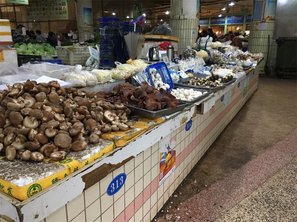 中国 重慶 学田湾 太陽溝菜市場 きのこ