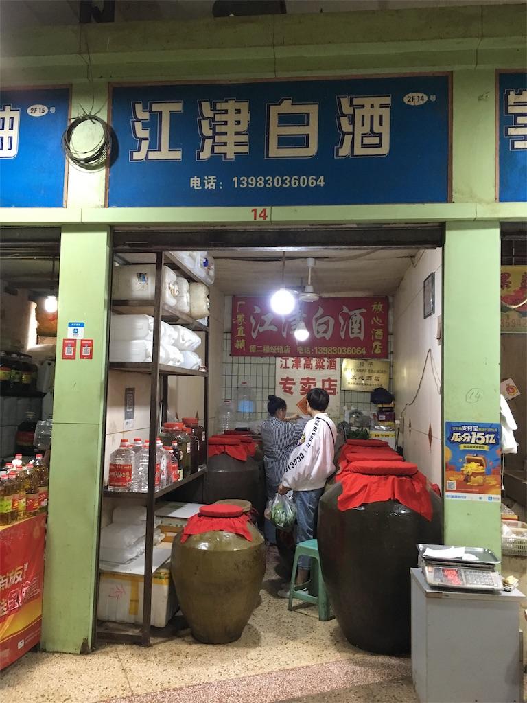 中国 重慶 学田湾 太陽溝菜市場 白酒