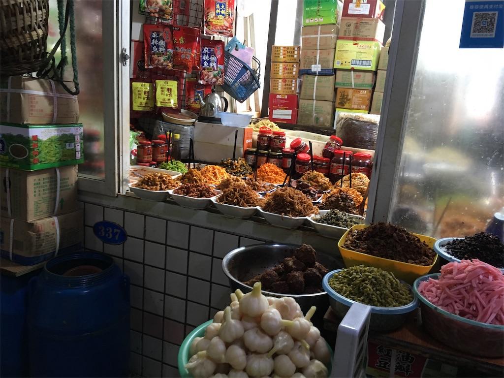 中国 重慶 学田湾 太陽溝菜市場 漬物