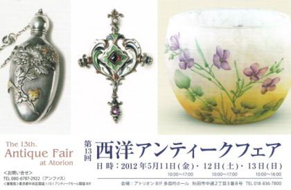 f:id:myfavorite-antiques:20120409103043j:image