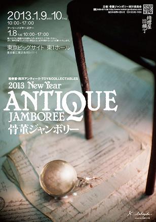 f:id:myfavorite-antiques:20121230142855j:image