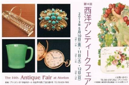 f:id:myfavorite-antiques:20130502070716j:image