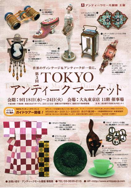 f:id:myfavorite-antiques:20130916082850j:image