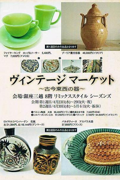 f:id:myfavorite-antiques:20140414063832j:image
