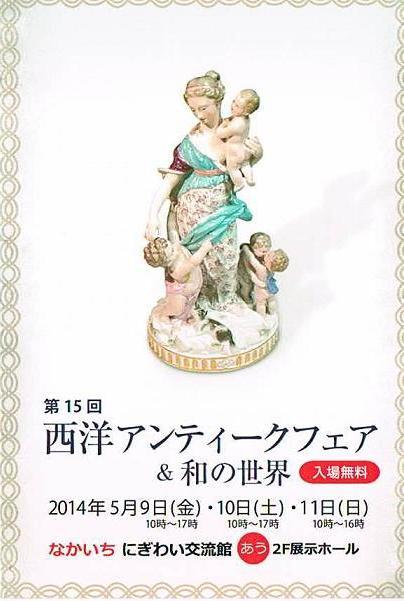 f:id:myfavorite-antiques:20140414071249j:image
