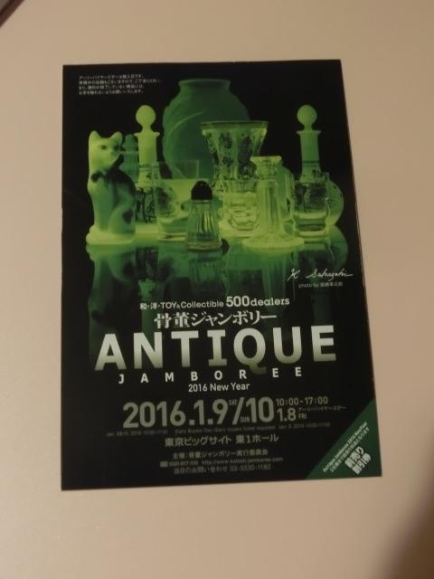 f:id:myfavorite-antiques:20160108181200j:image