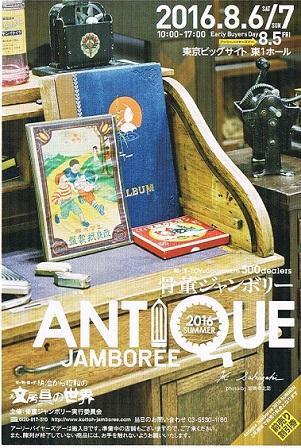 f:id:myfavorite-antiques:20160731174453j:image