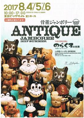f:id:myfavorite-antiques:20170803064514j:image
