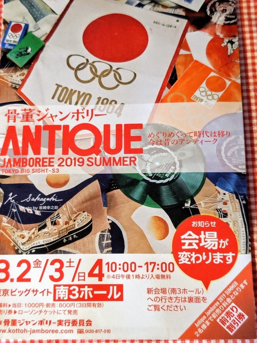 f:id:myfavorite-antiques:20190731184927j:plain